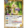 (2021/8)星霊獣カーヴァンクル/星霊神獣カーヴァンクル【転醒R】{BS56-045a/BS56-045b}《黄》