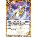 (2021/8)天使ユニエル【C】{BS56-046}《黄》
