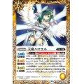 (2021/8)天使ハマエル【R】{BS56-051}《緑》