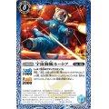 (2021/8)宇宙海賊ルートフ【C】{BS56-052}《青》