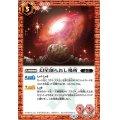 (2021/8)幻星創られし場所【C】{BS56-065}《赤》