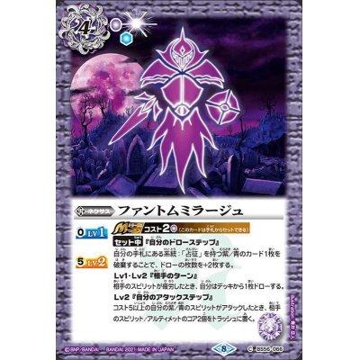画像1: (2021/8)ファントムミラージュ【C】{BS56-066}《紫》