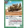 (2021/8)地上蟲艦グランドバッター/大蟲刃ビッグバッター【転醒R】{BS56-067a/BS56-067b}《緑》
