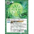 (2021/8)ネイチャーミラージュ【C】{BS56-068}《緑》