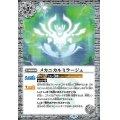(2021/8)メカニカルミラージュ【C】{BS56-069}《白》