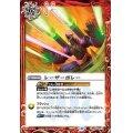 (2021/8)レーザーボレー【C】{BS56-073}《赤》