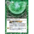 (2021/8)バインドエッジ【C】{BS56-075}《緑》