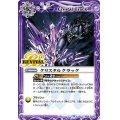 (2021/8)クリスタルクラック【C】{BS56-RV002}《紫》