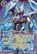☆SALE☆(2021/8)竜騎士アンブローズ/創界神マーリン【転醒X】{BS56-TX02a/BS56-TX02b}《紫》
