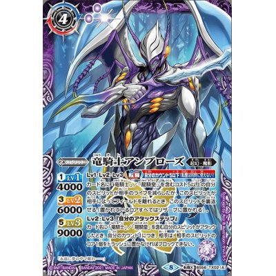 画像1: ☆SALE☆(2021/8)竜騎士アンブローズ/創界神マーリン【転醒X】{BS56-TX02a/BS56-TX02b}《紫》