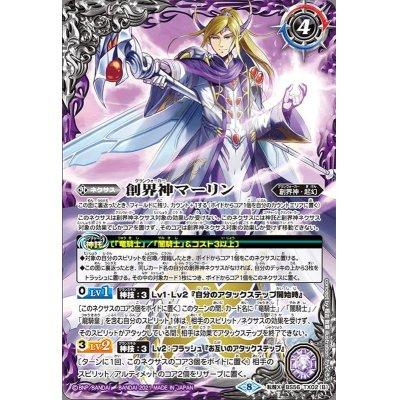 画像2: (2021/8)竜騎士アンブローズ/創界神マーリン(SECRET)【転醒X-SEC】{BS56-TX02a/BS56-TX02b}《紫》
