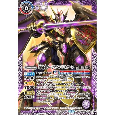 画像1: ☆SALE☆(2021/8)竜騎士ソーディアス・ドラグーン/竜騎士皇帝グラン・ドラゴニック・アーサー【転醒X】{BS56-TX03a/BS56-TX03b}《多》
