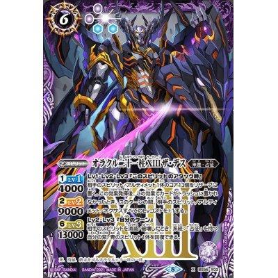画像1: ☆SALE☆(2021/8)オラクル二十一柱XIIIザ・デス【X】{BS56-X02}《紫》