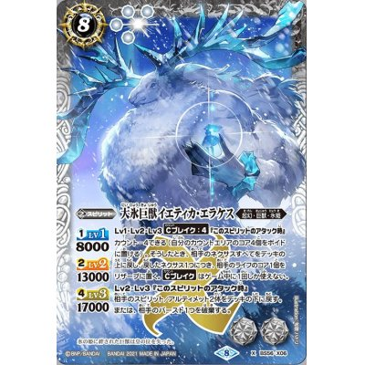 画像1: (2021/8)大氷巨獣イエティカ・エラケス【X】{BS56-X06}《緑》
