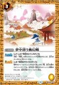(2020/7)夢中漂う桃幻郷(BSC36収録)【C】{BS06-087}《黄》