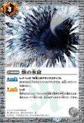 (2020/7)獣の氷窟(BSC36収録)【C】{BS19-088}《白》