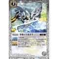 (2020/7)氷楯の守護者オーシン(BSC36収録)【R】{BS20-030}《白》