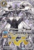 (2020/7)六絶神鉄壁のクロム・リゼルファー(BSC36収録)【XX】{BS31-XX02}《白》