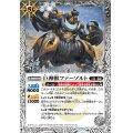 (2020/7)巨神獣ファーゾルト(BSC36収録)【R】{BS40-042}《白》