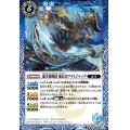 (2020/7)龍皇海賊団船長ホワイトジャック(BSC36収録)【R】{BS41-070}《青》