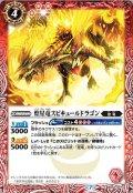(2020/7)煌星竜スピキュールドラゴン(BSC36収録)【C】{BS42-007}《赤》