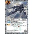 (2020/7)秩序戦艦バチマン・ド・ゲール-戦艦形態-(BSC36収録)【C】{BS43-085}《白》