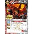 (2020/7)聖皇ジークフリーデン(BSC36収録)【X】{BS43-RVX02}《多》
