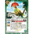 (2020/7)酋鳥タイランバード(BSC36収録)【R】{SD38-009}《緑》