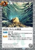 (2020/7)ラインの黄金(BSC36収録)【C】{SD39-012}《白》