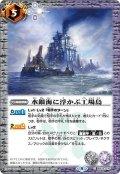 (2021/8)水銀海に浮かぶ工場島(BSC38収録)【C】{BS22-070}《多》