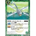 (2021/8)シルバ・ヤンマ(BSC38収録)【C】{BS26-020}《緑》