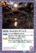(2021/8)No.3ロックハンド(BSC38収録)【C】{BS31-088}《紫》