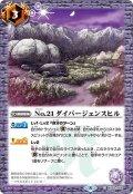 (2021/8)No.21ダイバージェンスヒル(BSC38収録)【C】{BS33-062}《紫》