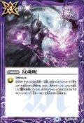 (2021/8)反魂呪(BSC38収録)【R】{BS33-074}《紫》