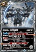 (2021/8)機獣魔神(BSC38収録)【C】{BS45-082}《白》