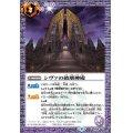(2021/8)シヴァの破壊神殿(BSC38収録)【C】{BS48-086}《紫》