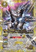 (2021/8)聖刻戦機リベリオン・ネヘジェト(BSC38収録)【X】{BS48-X04}《白》