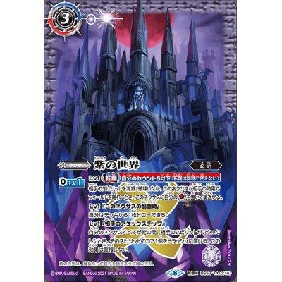 画像1: (2021/8)紫の世界/紫の悪魔神(BSC38収録)【転醒X】{BS53-TX02a/BS53-TX02b}《紫》