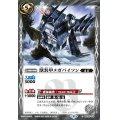 (2021/8)獣装甲メガバイソン(BSC38収録)【U】{BSC05-015}《白》