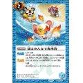 (2021/8)夏はみんなで海水浴(BSC38収録)【C】{P16-06}《青》