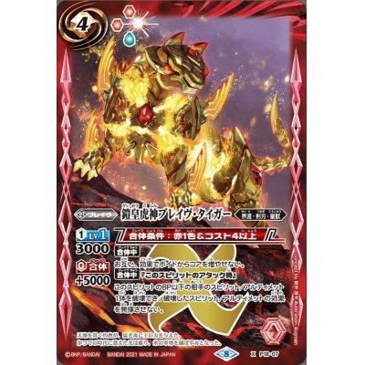 画像1: (2021/8)鎧皇虎神ブレイヴ・タイガー(BSC38収録)【X】{P18-07}《赤》