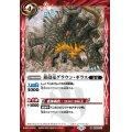 (2021/8)鎧殻竜グラウン・ギラス(BSC38収録)【R】{SD03-011}《赤》