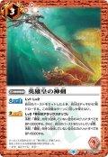 (2021/8)英雄皇の神剣(BSC38収録)【C】{SD06-011}《赤》