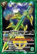 (2021/8)地球神剣ガイアノホコ(BSC38収録)【X】{SD28-X02}《緑》