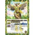 (2021/8)天空勇姫ネフェルス(BSC38収録)【C】{SD47-006}《緑》