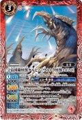 (2021/8)宇宙凶険怪獣ケルビム[ウルトラ怪獣2020]【C】{CB18-003}《赤》