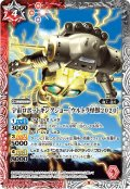 (2021/8)宇宙ロボットキングジョー[ウルトラ怪獣2020]【C】{CB18-008}《多》
