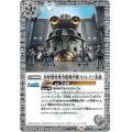 (2021/8)対怪獣特殊空挺機甲隊ストレイジ本部【R】{CB18-054}《白》