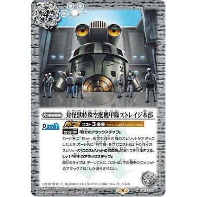 画像1: (2021/8)対怪獣特殊空挺機甲隊ストレイジ本部【R】{CB18-054}《白》