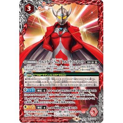画像1: (2021/8)ウルトラマンNo.6ウルトラマンタロウ【M】{CB18-056}《赤》